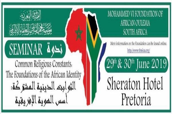 الثوابت الدينية المشتركة: أسس الهوية الإفريقية - جنوب أفريقيا