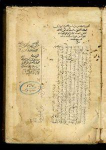 تحبيس السلطان المولى الرشيد لصحيح البخاري