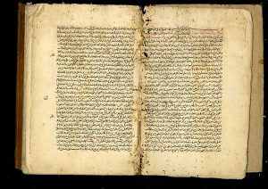 الصفحة الأولى من نسخة صحيح البخاري