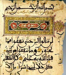 الورقة الأولى من كتاب الإرشاد للإمام الجويني به تحبيس للسيدة المسعودة الوزكيتية على مسجد باب دكالة.