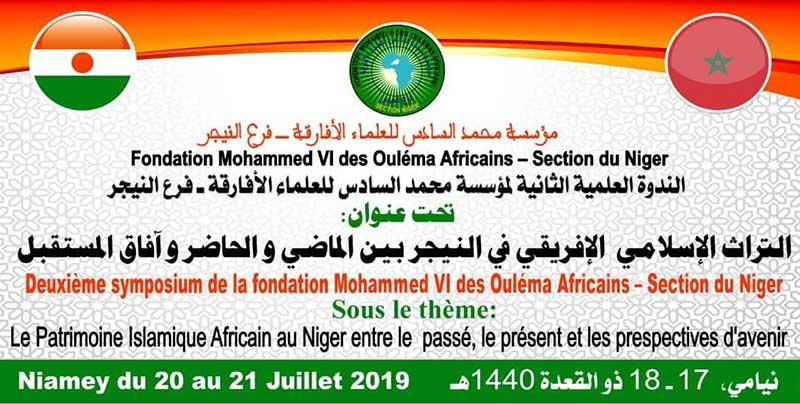 Conférence Niger - Le patrimoine islamique africain au Niger : Passé, présent et perspectives d'avenir