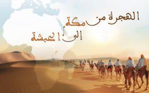 الهجرة إلى إفريقيا..أول هجرة في تاريخ الإسلام