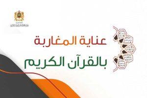 مظاهر عناية المغاربة بحفظ القرآن الكريم