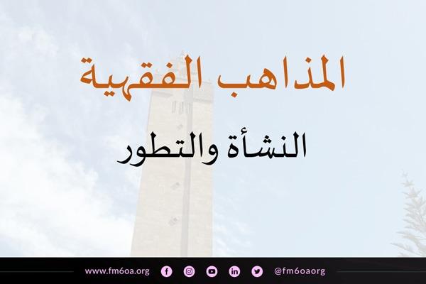 المذاهب الفقهية الإسلامية : النشأة والتطور