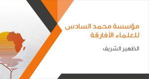 مؤسسة محمد السادس للعلماء الأفارقة، ظهير شريف