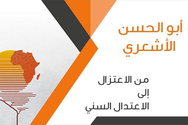 أبو الحسن الأشعري : من الاعتزال إلى الاعتدال السني