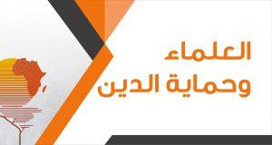 علماء المغرب وحماية الدين