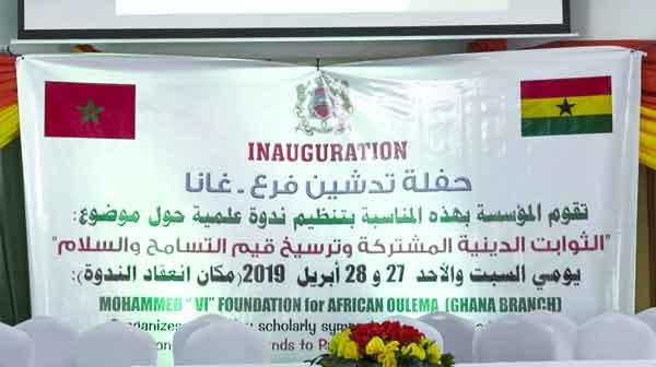 غانا: افتتاح فرع مؤسسة محمد السادس للعلماء الأفارقة