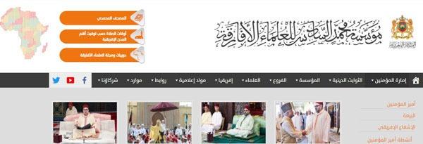 إطلاق الموقع الإلكتروني لمؤسسة محمد السادس للعلماء الأفارقة