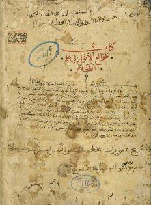 تحبيس السلطان المولى الرشيد لصحيح البخاري ( خزانة ابن يوسف )