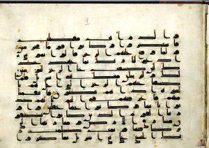 نسخة من مصحف كوفي محفوظ بخزانة ابن يوسف