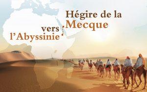La première émigration (Hégire) en Islam fut vers l'Afrique