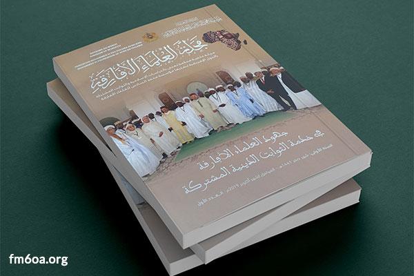 Parution du premier numéro de la revue de la Fondation Mohammed VI des Ouléma Africains : Revue des Ouléma Africains