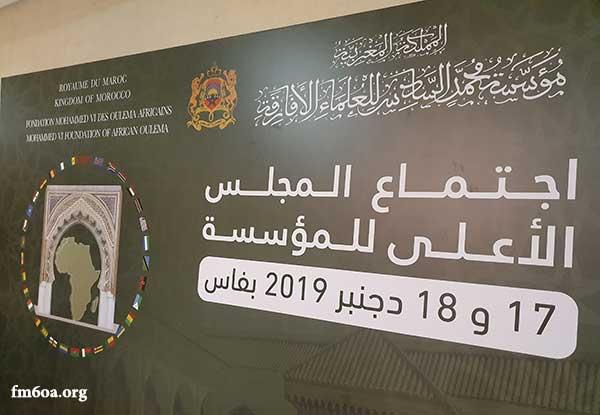 Réunion du conseil supérieur de la fondation Mohammed VI des Ouléma Africains