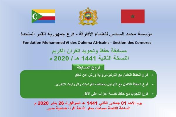 Présélections du concours de la Fondation Mohammed VI des Ouléma Africains de mémorisation du Saint Coran - 2e édition - Section des Comores