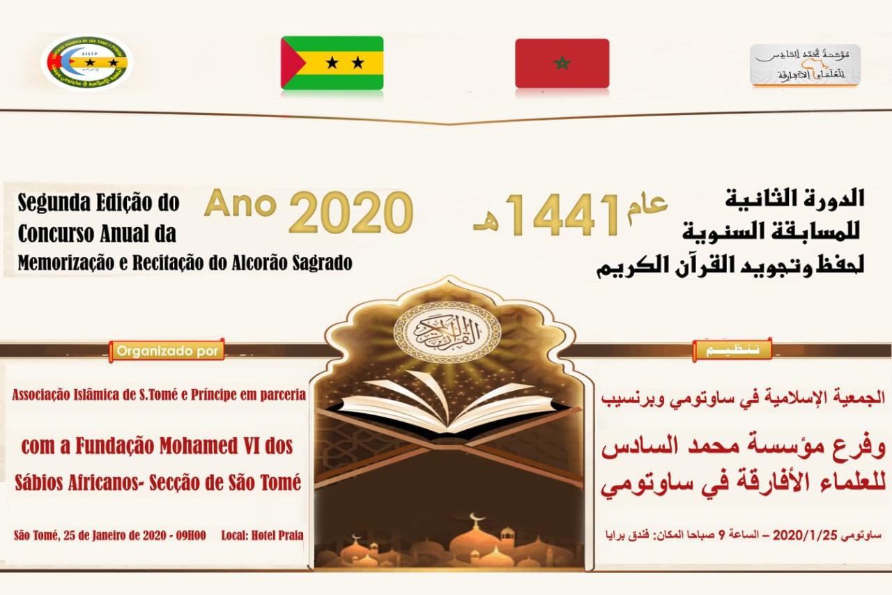 إقصائيات مسابقة مؤسسة محمد السادس للعلماء الأفارقة في حفظ القرآن الكريم - فرع ساو تومي وبرنسيب. الدورة الثانية