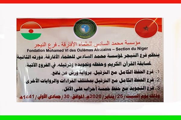 إقصائيات مسابقة مؤسسة محمد السادس للعلماء الأفارقة في حفظ القرآن الكريم - فرع النيجر. الدورة الثانية