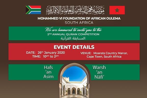 إقصائيات مسابقة مؤسسة محمد السادس للعلماء الأفارقة في حفظ القرآن الكريم - فرع جنوب إفريقيا