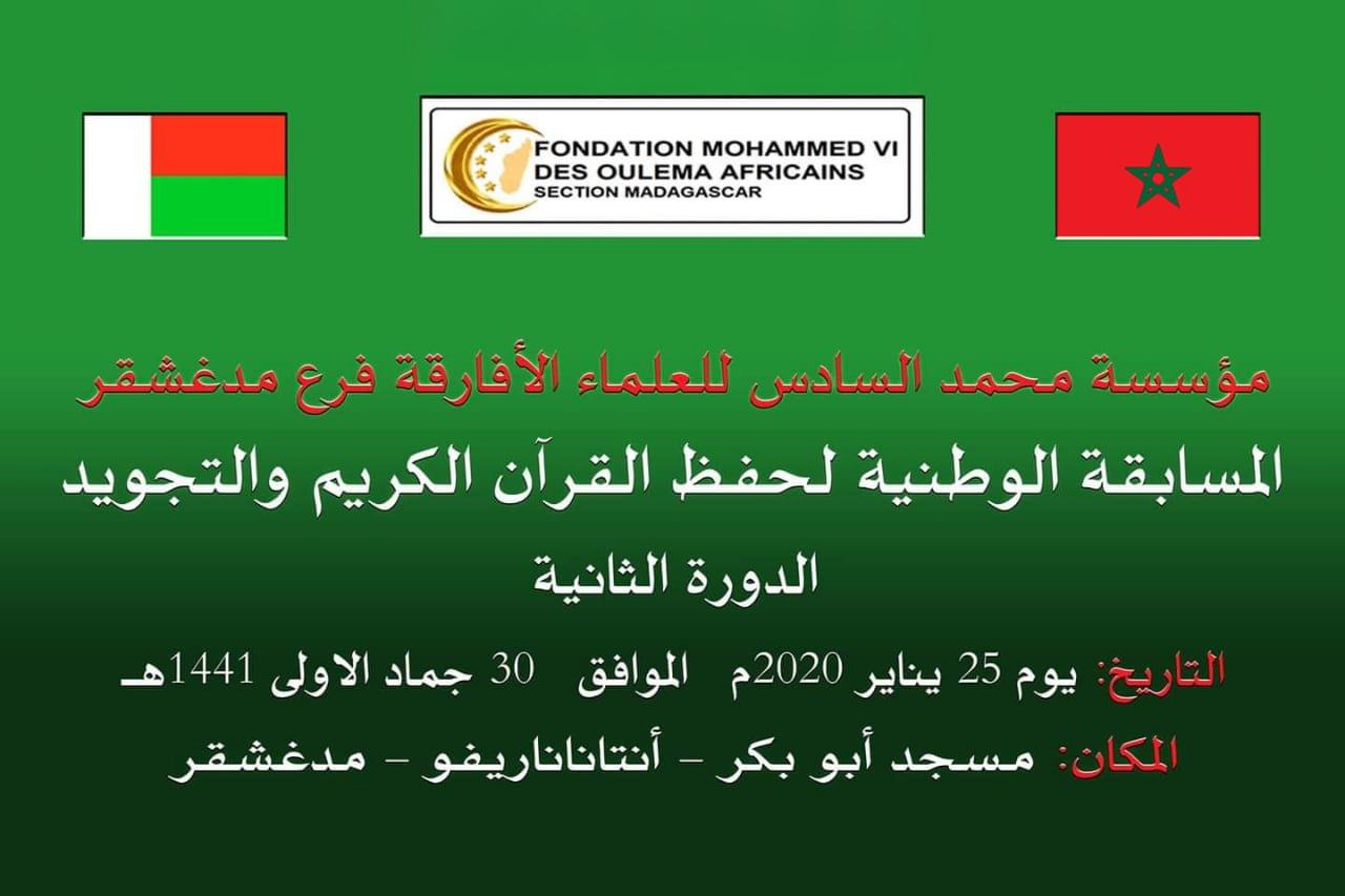 إقصائيات مسابقة مؤسسة محمد السادس للعلماء الأفارقة في حفظ القرآن الكريم - فرع مدغشقر