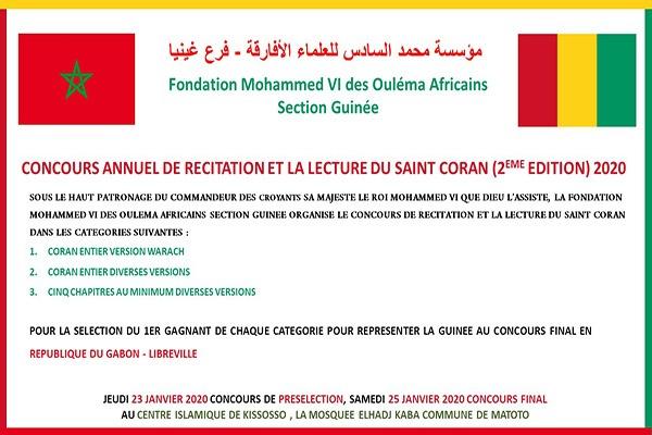 إقصائيات مسابقة مؤسسة محمد السادس للعلماء الأفارقة في حفظ القرآن الكريم - فرع أنغولا. الدورة الثانية