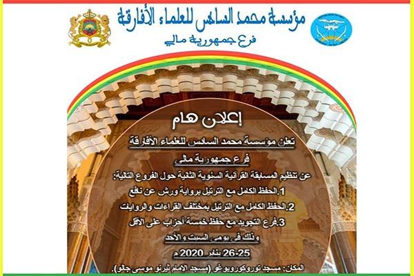 إقصائيات مسابقة مؤسسة محمد السادس للعلماء الأفارقة في حفظ القرآن الكريم في دورتها الثانية - فرع مالي