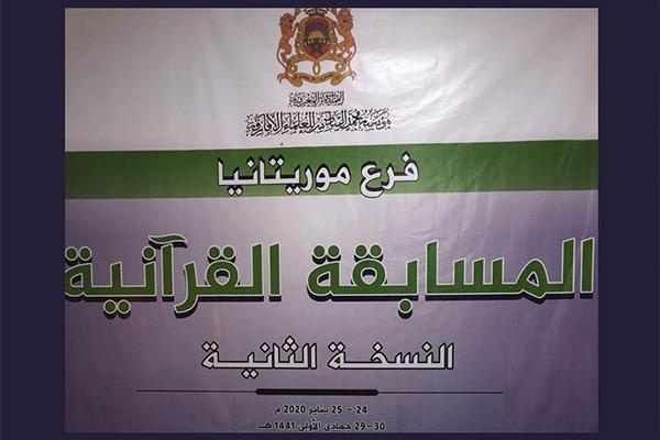 إقصائيات مسابقة مؤسسة محمد السادس للعلماء الأفارقة في حفظ القرآن الكريم - فرع موريتانيا. الدورة الثانية