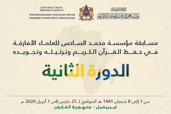 مسابقة مؤسسة محمد السادس للعلماء الأفارقة في حفظ القرآن وترتيله وتجويده في دورتها الثانية