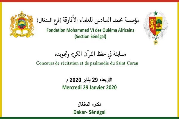 Présélections du concours de la Fondation Mohammed VI des Ouléma Africains de mémorisation du Saint Coran - 2e édition - Section du Sénégal