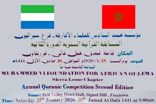 إقصائيات مسابقة مؤسسة محمد السادس للعلماء الأفارقة في حفظ القرآن الكريم - فرع سيراليون. الدورة الثانية