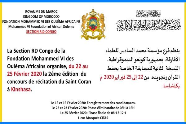إقصائيات مسابقة مؤسسة محمد السادس للعلماء الأفارقة في حفظ القرآن الكريم -فرع كونغو الديموقراطية. الدورة الثانية