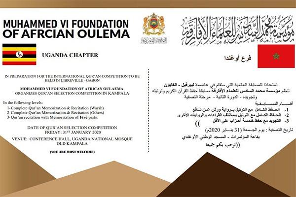 Présélections du concours de la Fondation Mohammed VI des Ouléma Africains de mémorisation du Saint Coran - 2e édition - Section de l'Ouganda