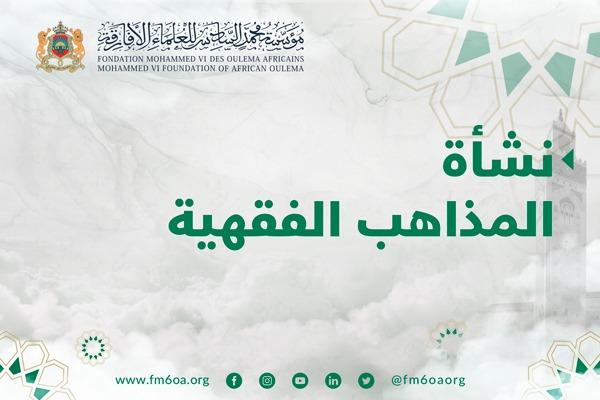 نشأة المذاهب الفقهية – الدكتور عمر الجيدي