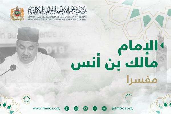 الإمام مالك بن أنس الأصبحي: مفـسـرا - الدكتور حميد لحمر.