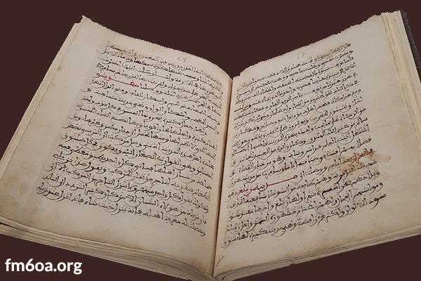 الكتاب العربي المخطوط في شمالي إفريقيا وجنوبي الصحراء