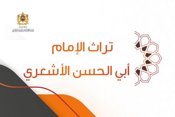 تراث الإمام أبي الحسن الأشعري - الدكتور عبد القادر بطار