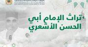 تراث الإمام أبي الحسن الأشعري