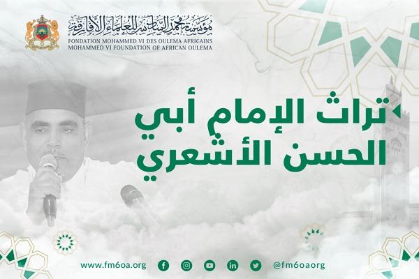 تراث الإمام أبي الحسن الأشعري – الدكتور عبد القادر بطار