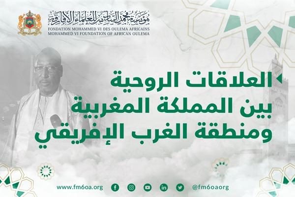العلاقات الروحية بين المملكة المغربية ومنطقة الغرب الإفريقي (الطريقة التجانية نموذجا) - الدكتور محمد الحنفي بن دهاه.