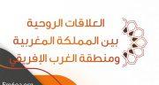 العلاقات الروحية بين المملكة المغربية ومنطقة الغرب الإفريقي (الطريقة التجانية نموذجا)*