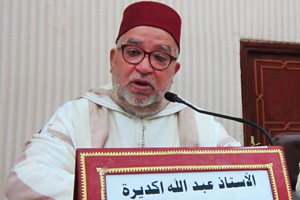 Pr. Abdellah Guedira, May Allah Rest his Soul in Peace