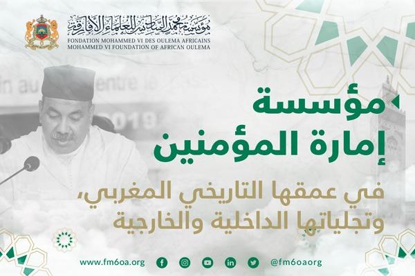 مؤسسة إمارة المؤمنين في عمقها التاريخي المغربي، وتجلياتها الداخلية والخارجية - الدكتور حميد لحمر