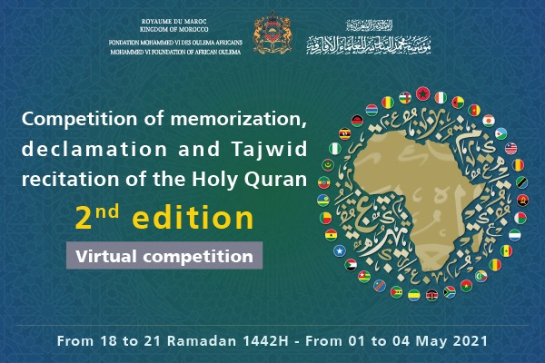Competition of memorization, declamation and Tajwid recitation of the Holy Quran : 2nd edition ( virtual competition )