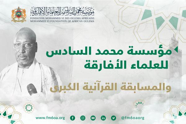 مؤسسة محمد السادس للعلماء الأفارقة والمسابقة القرآنية الكبرى - الأستاذ الدكتور محمد الحنفي دهاه