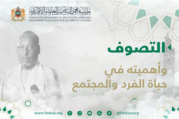 التصوف وأهميته في حياة الفرد والمجتمع - الأستاذ الدكتور محمد الحنفي دهاه